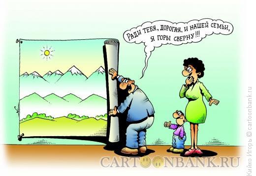 Карикатура: Сверну горы, Кийко Игорь