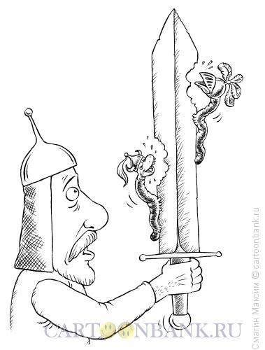 Карикатура: Богатырский меч, Смагин Максим