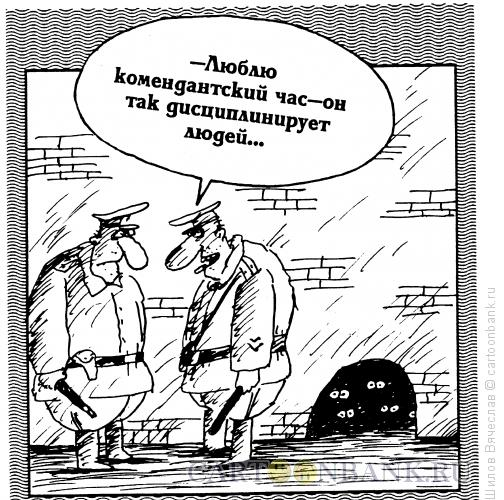 Карикатура: Комендантский час, Шилов Вячеслав