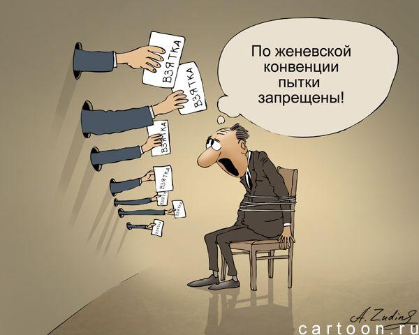 Карикатура: камера пыток, Александр Зудин