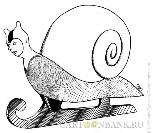 Карикатура: Улитка на коньках, Майстренко Дмитрий
