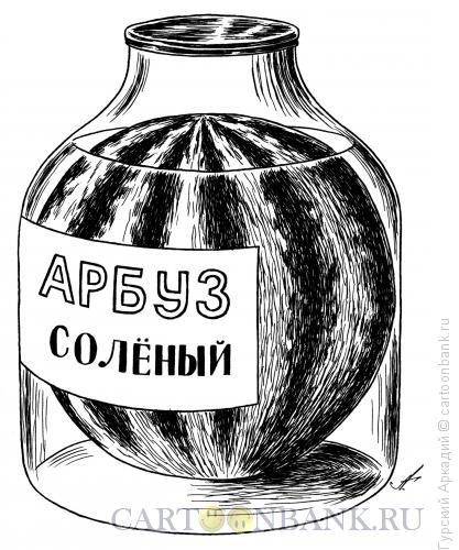 Карикатура: арбуз солёный, Гурский Аркадий