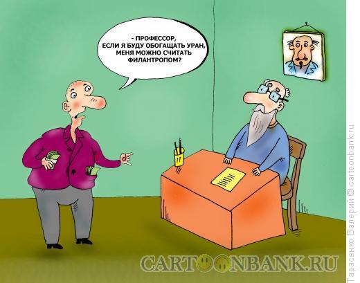 Карикатура: Филантроп, Тарасенко Валерий