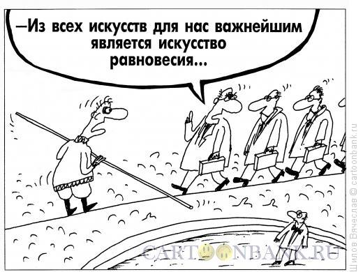 Карикатура: Искусство равновесия, Шилов Вячеслав