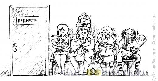 Карикатура: К педиатру, Дубинин Валентин