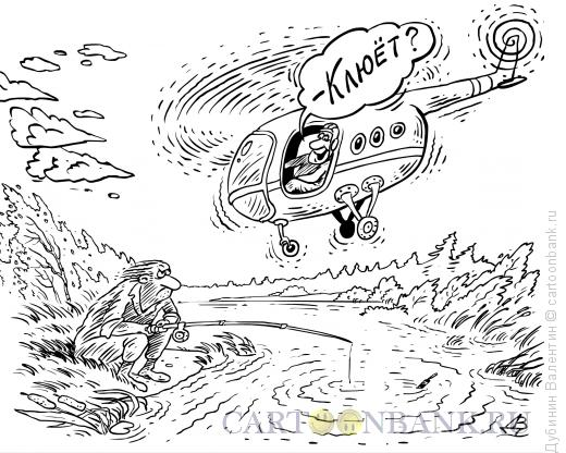 Карикатура: Не клюёт, Дубинин Валентин