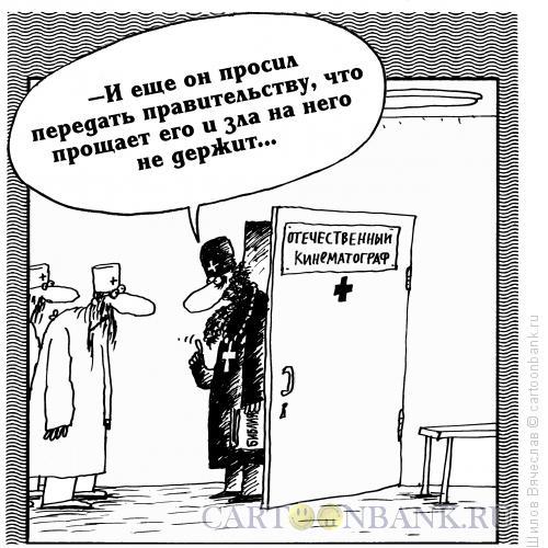 Карикатура: Отечественный кинематограф, Шилов Вячеслав