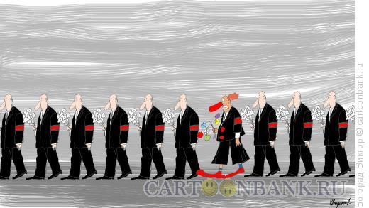 Карикатура: Похоронная процессия, Богорад Виктор
