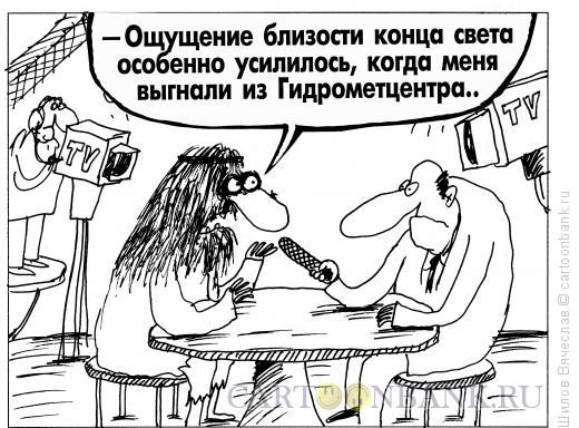 Карикатура: Пророк в студии, Шилов Вячеслав