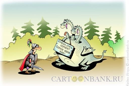Карикатура: Стать героем, Кийко Игорь