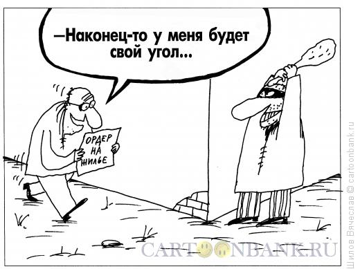Карикатура: Свой угол, Шилов Вячеслав