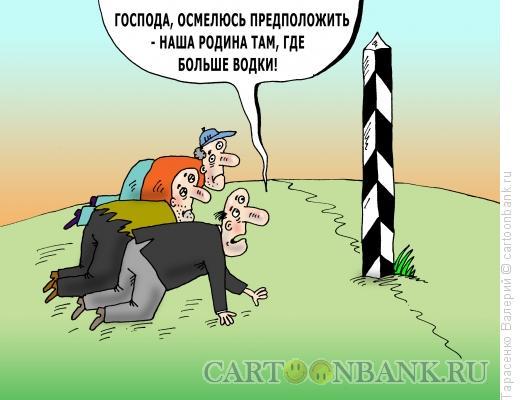 Карикатура: В поисках Родины, Тарасенко Валерий