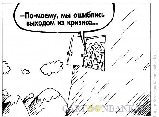 Карикатура: Выход, Шилов Вячеслав