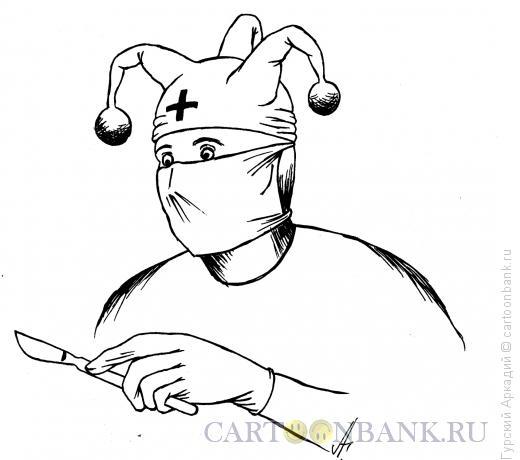 Карикатура: хирург шут, Гурский Аркадий