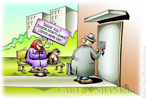 Карикатура: Забыл код, Кийко Игорь