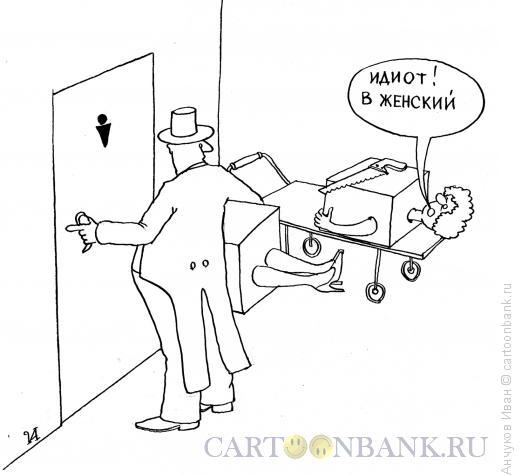 Карикатура: Артисты цирка, Анчуков Иван