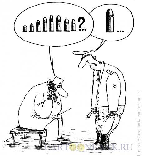 Карикатура: Патроны, Шилов Вячеслав