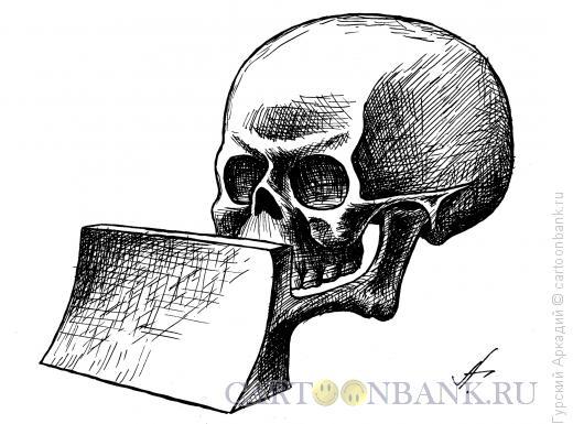 Карикатура: череп, Гурский Аркадий