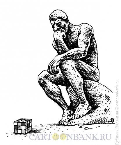 Карикатура: Мыслитель Родена и кубик Рубика., Дубинин Валентин