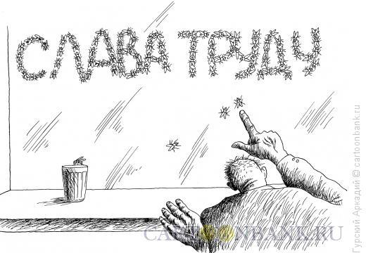Карикатура: мухи на окне, Гурский Аркадий