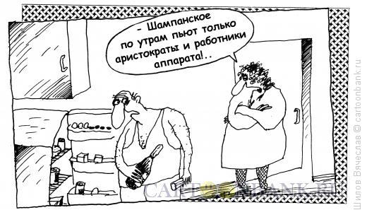 Карикатура: Дегенерат, Шилов Вячеслав