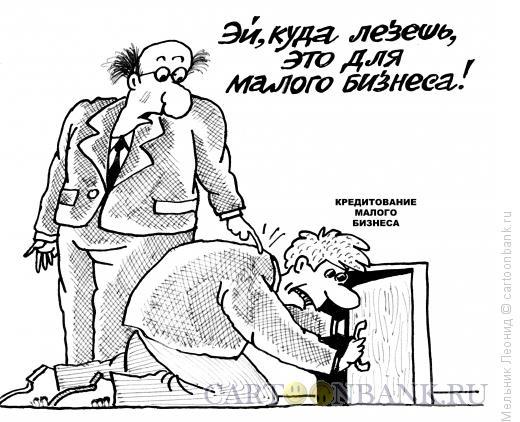 Карикатура: Маловато будет!, Мельник Леонид