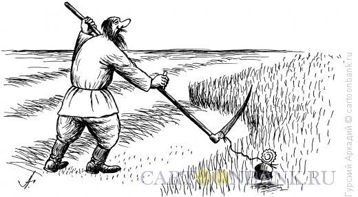 Карикатура: покос травы, Гурский Аркадий