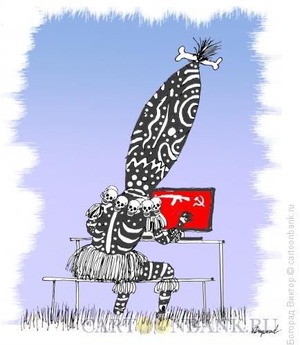 Карикатура: Современный шаман, Богорад Виктор