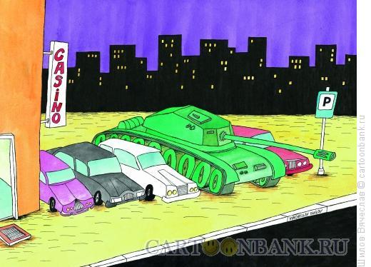 Карикатура: Танк, Шилов Вячеслав