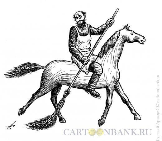 Карикатура: дворник на лошади, Гурский Аркадий