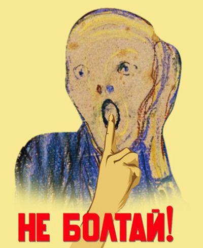 Карикатура: Не кричи!, Александр Зудин