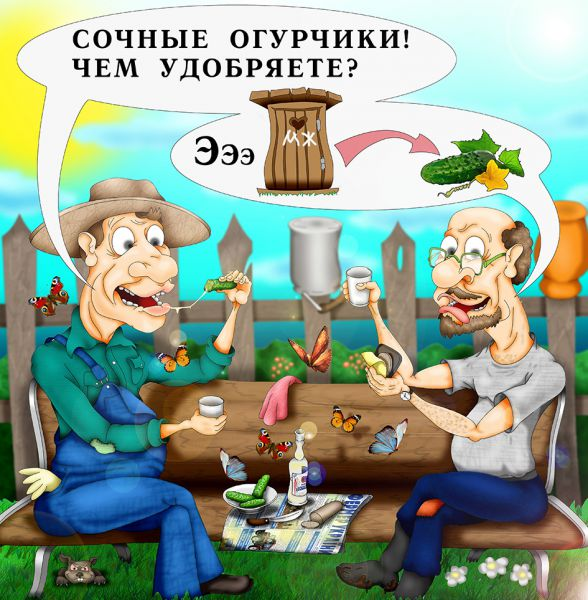 Карикатура: Дачники, Дмитрий Субочев
