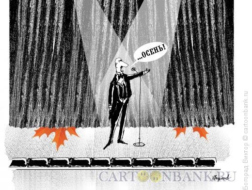 Карикатура: Объявление осени, Богорад Виктор