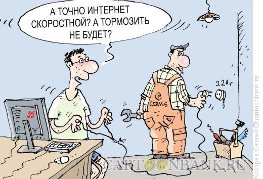 Карикатура: провайдер, Кокарев Сергей