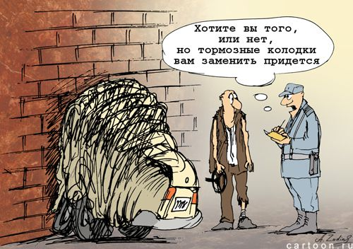 Карикатура: Тормозные колодки, Александр Зудин