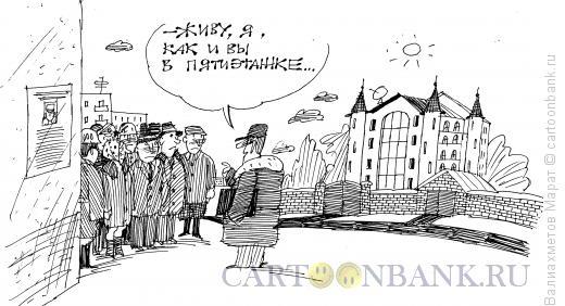 Карикатура: Кандидат, Валиахметов Марат