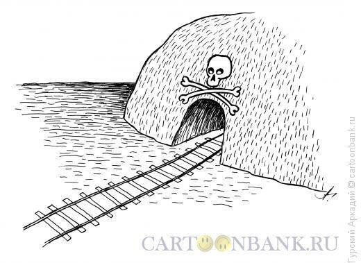 Карикатура: тоннель-знак, Гурский Аркадий