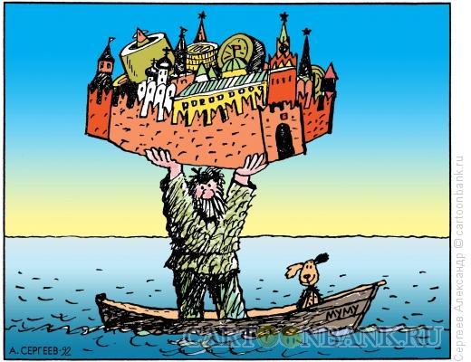 Карикатура: Герасим и Кремль, Сергеев Александр