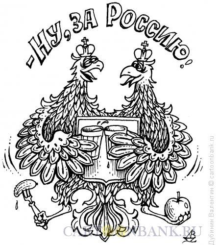 Карикатура: Герб России, Дубинин Валентин