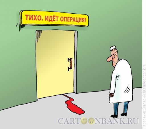 Карикатура: Операционная, Тарасенко Валерий