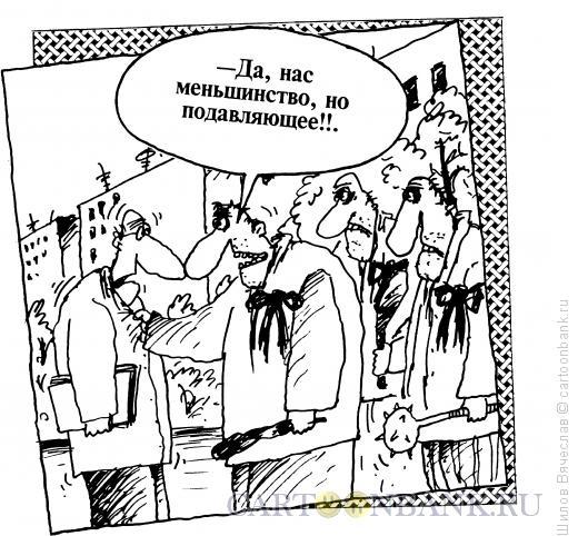 Карикатура: Подавляющее меньшинство, Шилов Вячеслав