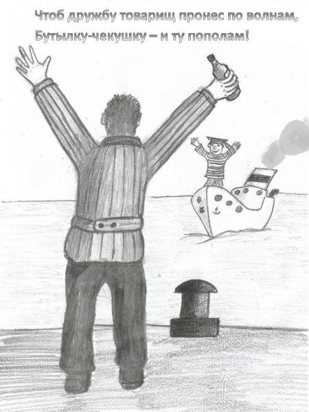 Карикатура: Товарищ, Шварценголд