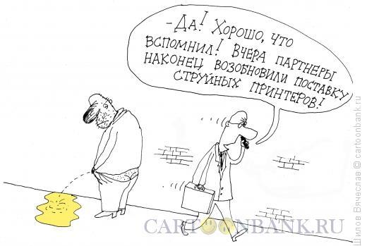 Карикатура: Струйник, Шилов Вячеслав