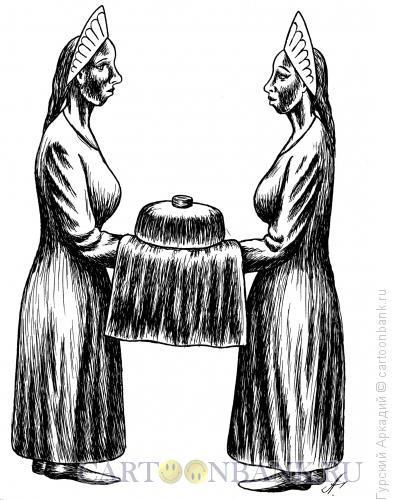 Карикатура: девушки с хлебом-солью, Гурский Аркадий