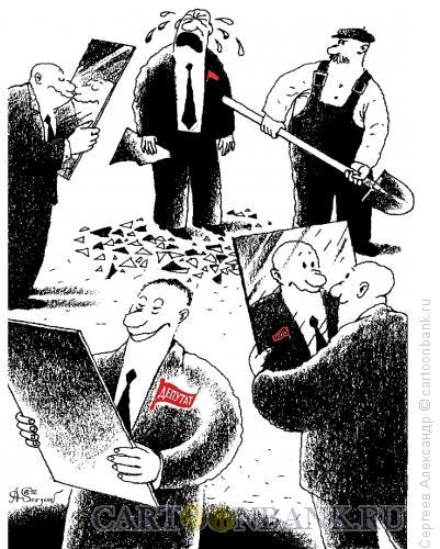 Карикатура: Самолюбование депутатов, Сергеев Александр