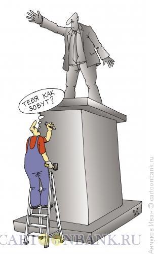 Карикатура: Неизвестный, Анчуков Иван
