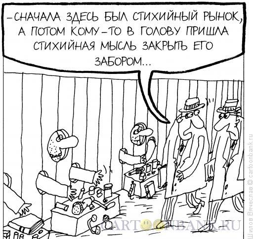 Карикатура: Забор, Шилов Вячеслав