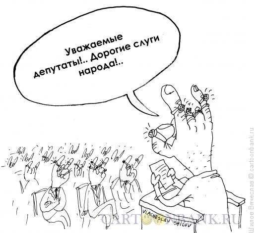 Карикатура: Депутаты, Шилов Вячеслав
