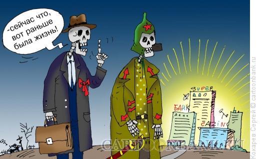 Карикатура: Ностальгия, Кокарев Сергей