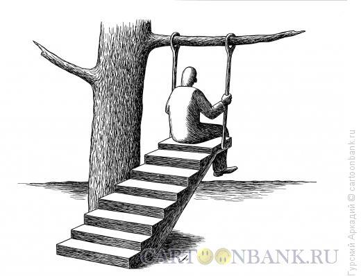 Карикатура: качели с лестницей, Гурский Аркадий